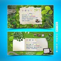 绿叶昆虫草地淘宝公告模板