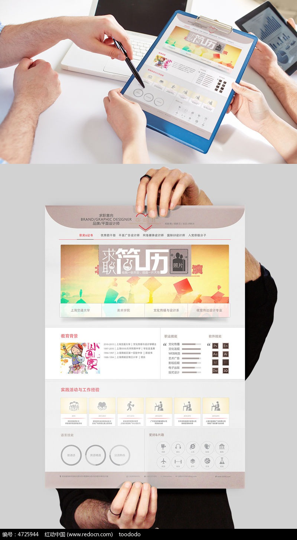 浅咖色网页UI版设计师简历图片