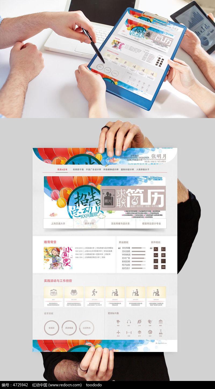 网页ui版设计师求职简历模板图片