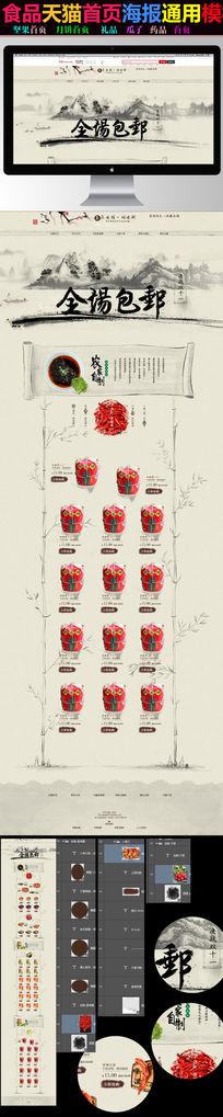 中国风全场包邮双11食品首页设计