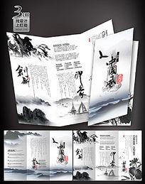 中国风三折页模板