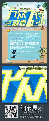 百货盛夏钜惠促销海报模板