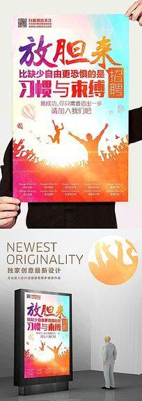创意企业招聘会海报设计
