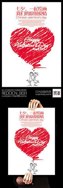 创意手绘爱心七夕情人节海报