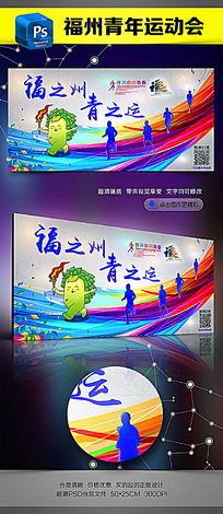 福州第一届青年运动会宣传海报