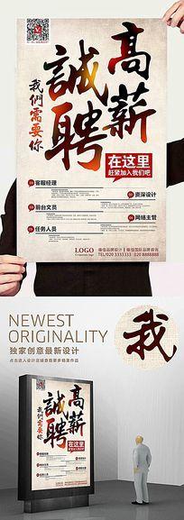 高薪诚聘招聘海报设计