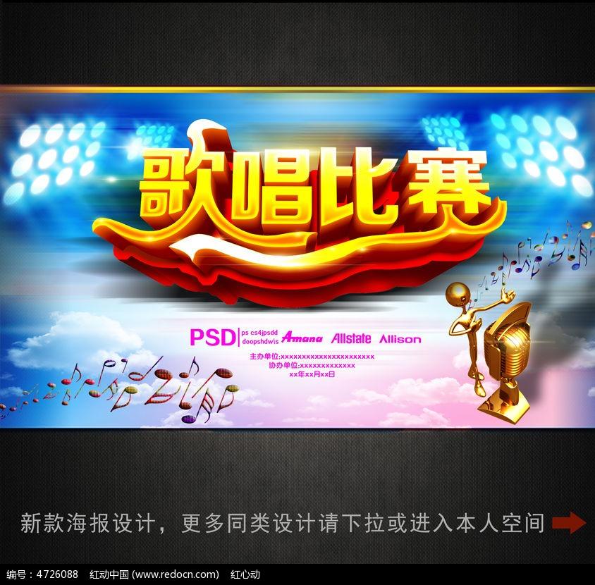 歌唱比赛活动海报设计
