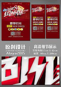 紅色風暴促銷綜合海報設計