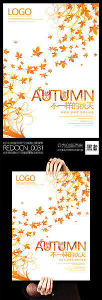简约时尚秋季促销海报设计