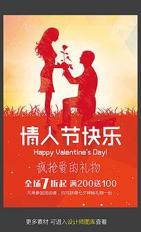 情人节快乐宣传海报模板