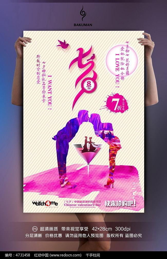 七夕情人节酒吧活动海报设计图片