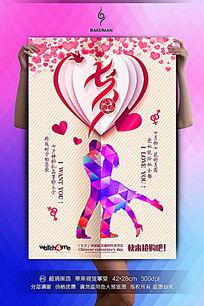 七夕情人节我们相爱吧海报设计