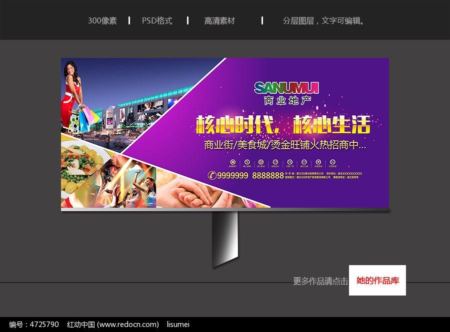 地产户外广告 招商高炮 商业广告 PSD素材 广告设计 展板模板 300图片