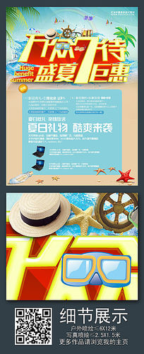 沙滩夏日活动促销海报设计