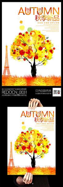 时尚秋季新品上市海报设计