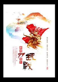 水彩中国风抗战胜利纪念日海报设计