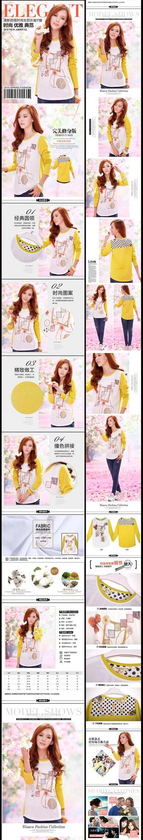 淘宝天猫女装春秋款长袖T恤详情描述页设计