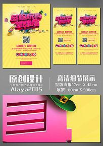 玩具夏季促銷綜合廣告設計