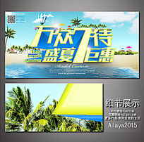 夏季商场活动促销海报设计