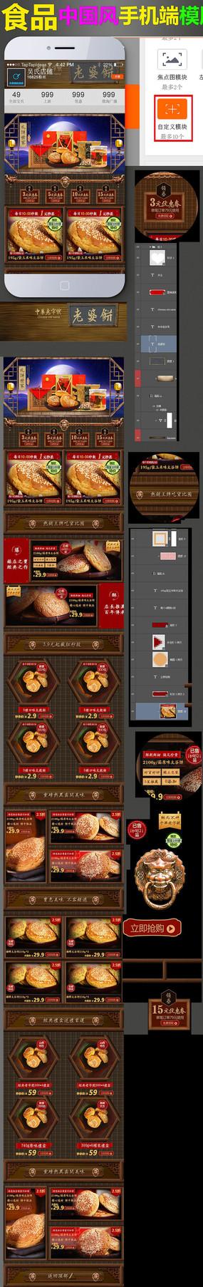 中国风手机端食品坚果礼品首页海报 PSD