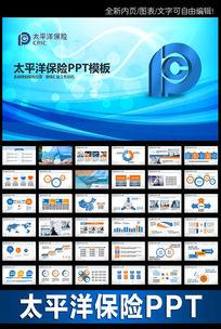 中国太平洋保险集团公司工作计划PPT