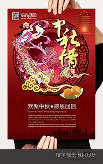 中式中秋节嫦娥奔月海报设计