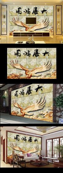 3D立体浮雕大展鸿图电视背景墙