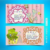 爱心小熊树木卡通儿童淘宝公告