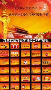 党政党建党委学习PPT模板下载