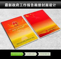 大气红色行政机关画册封面