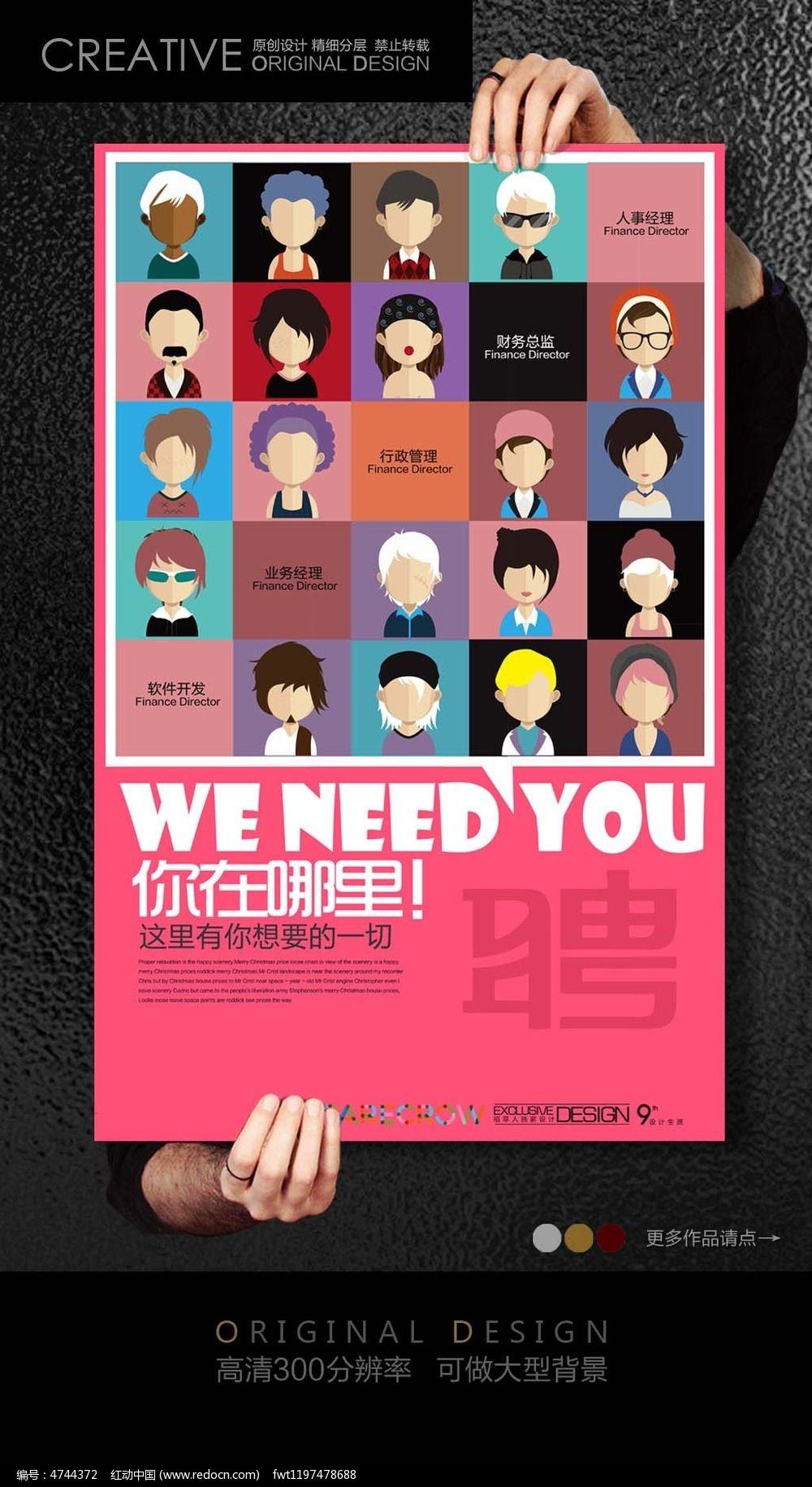 企业创意招聘海报设计
