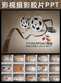 电影电视影视光影胶片PPT模板