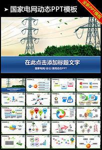 国家电网工作汇报PPT模板