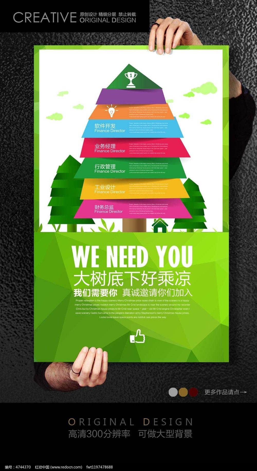 国企创意招聘海报模板图片
