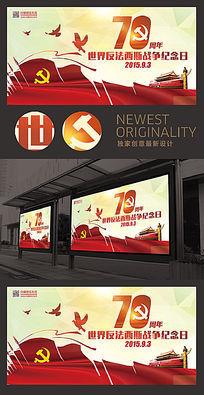 红色抗战胜利70周年背景板设计