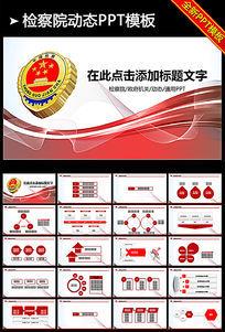 红色完整框架中国检察院检察机关动态PPT