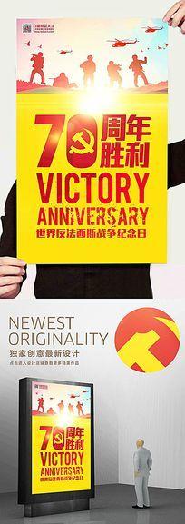 黄色纪念抗战胜利70周年海报设计