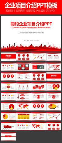 简约企业项目介绍图标PPT模板设计