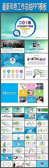 简约微信网络营销方案PPT模板