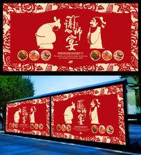 剪纸版酒店谢师宴海报设计