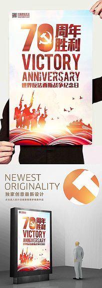 纪念抗战胜利70周年宣传海报