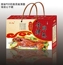 金牌烤兔礼盒包装箱设计