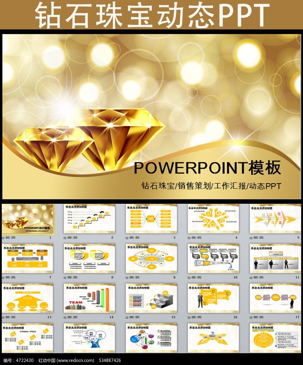 ppt欧式风格ppt模板  pptx            标签:高档尊贵ppt 钻石珠宝