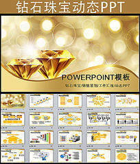 金色钻石大气奢华ppt欧式风格ppt模板