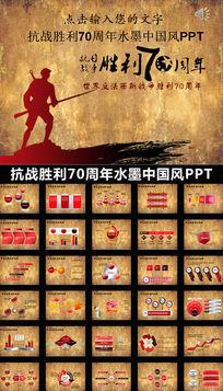 抗战胜利70周年水墨元素中国风PPT模板