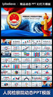 蓝色背景完整框架中国检察院检察机关动态PPT模版