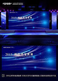蓝色炫光科技展板背景设计