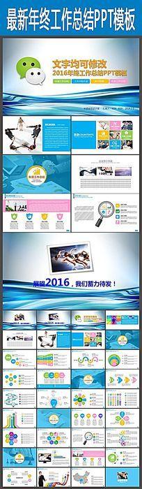 蓝色简约微信营销计划动态PPT模板