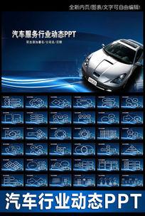 蓝色炫酷汽车品牌销售动态PPT