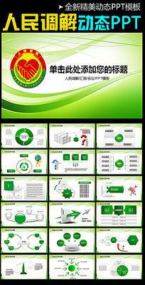 绿色简洁大气人民调解委员会工作PPT